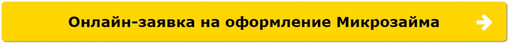 кнопка заявка микрозайм