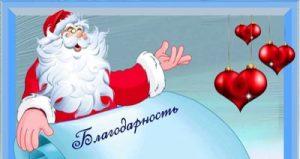 Новогодние грамоты шаблоны скачать бесплатно