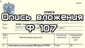 Опись вложения Ф 107 бланк скачать