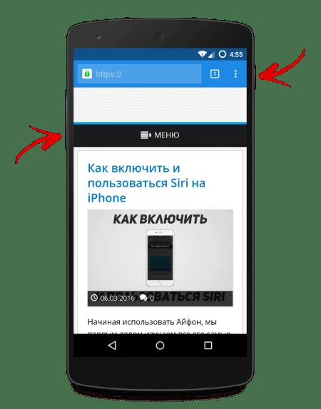 комбинация кнопок для принтскрина андроид