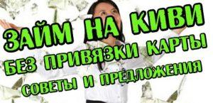 картинка Займ на Киви без привязки карты