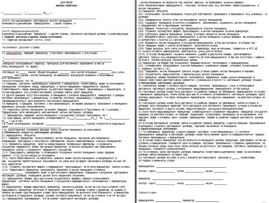 Договор аренды картинка