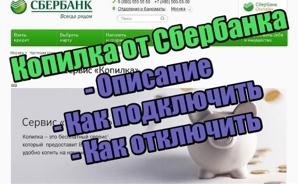 фото миниатюра Как отключить Копилку в Сбербанк онлайн