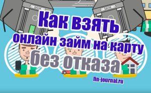 Изображение - Где можно получить срочный займ без отказа Kak-vzyat-onlai-n-zai-m-na-kartu-bez-otkaza-300x186