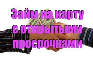 Изображение - Взять деньги в кредит с просрочками Zai-m-na-kartu-s-otkrytymi-prosrochkami-300x200