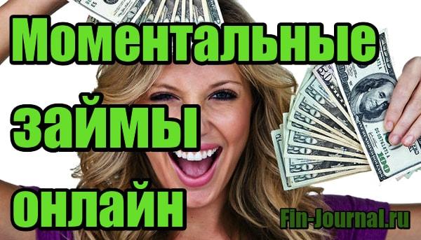 фото Моментальные займы онлайн картинка