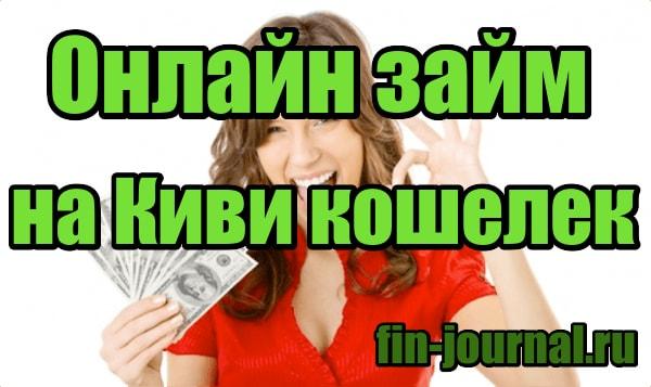 фото Онлайн займ на Киви кошелек картинка