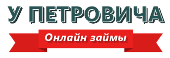 Микрозайм У Петровича