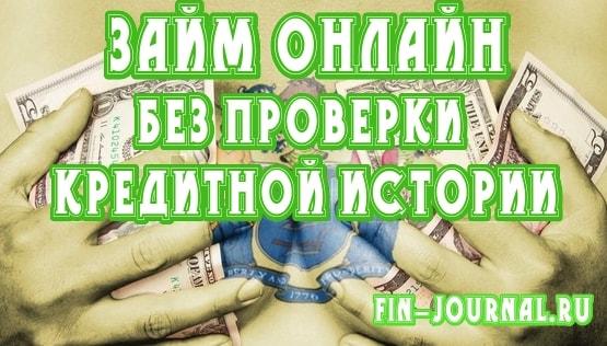 картинка изображение Займ онлайн без проверки кредитной истории