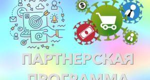 изображение Что такое партнерская программа и как она работает