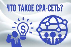 фото CPA-сеть что это такое
