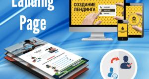 фото Как сделать грамотный Landing Page