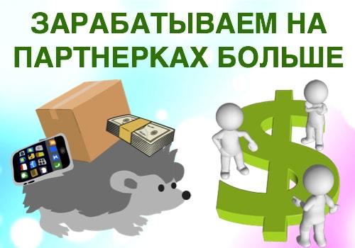 картинка Сколько можно заработать на партнерках и от чего зависит доход