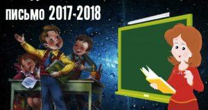 фото Инструктивно-методическое письмо 2017-2018. Дошкольное образование