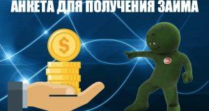 фото Как правильно заполнять заявку на займ