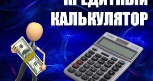 фото Как рассчитать займ. Как пользоваться онлайн-калькулятором