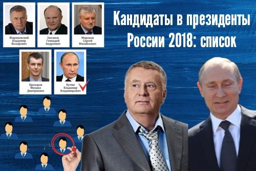 План 2018 на россию в политике