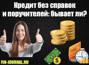фотография Кредит без справок и поручителей бывает ли