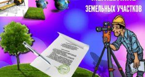 фотография Межевание земельного участка до 2018 года - закон