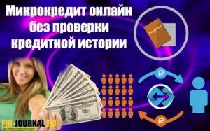 фото Микрокредит онлайн без проверки кредитной истории