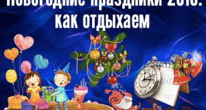 фото Новогодние праздники 2018 как отдыхаем