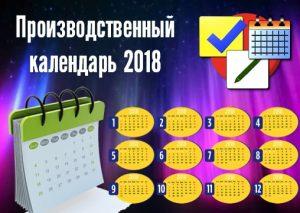 Производственный календарь 2018 с праздниками и выходными
