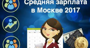 Средняя зарплата в Москве в 2017 году