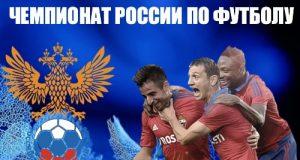 фото Стала известна таблица чемпионата России по футболу 2017-2018