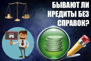 Существует ли кредит наличными без справок и поручителей