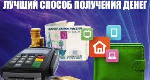 фотография Выбираем способ получения денег - Куда лучше принимать микрокредит