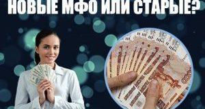 Vygody-novyh-MFO-pered-starymi-rabotayushhimi-davno-300x196