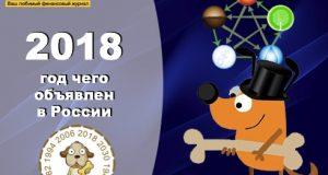 фото 2018 - год чего объявлен в России