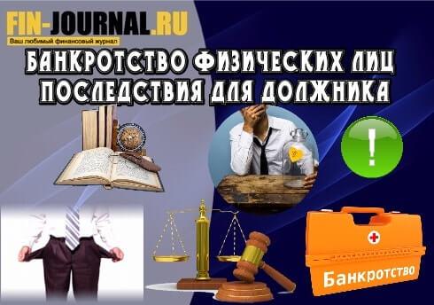 отведите Банкротство физических лиц последствия для должника Лизе один