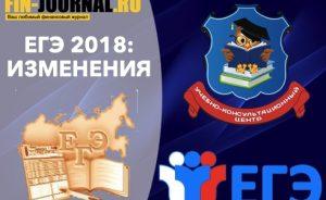фото ЕГЭ 2018 - изменения