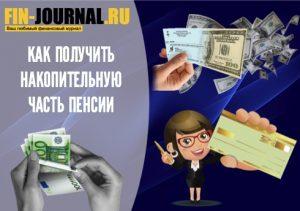 миниатюра Как получить накопительную часть пенсии