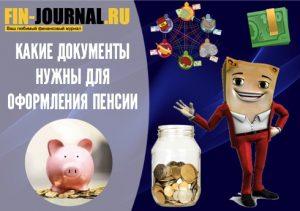 изображение Какие документы нужны для оформления пенсии