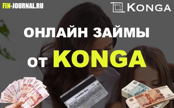 Konga займ Личный кабинет
