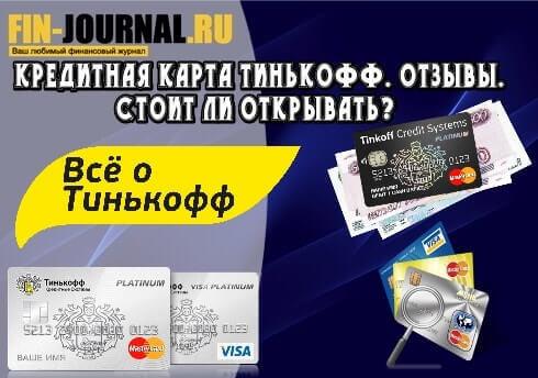 кредитная карта отзывы стоит ли заниматься бизнесом
