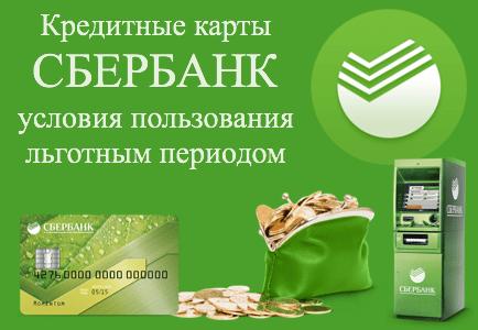 Кредитные карты Сбербанка - условия пользования льготным периодом