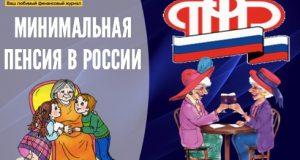 фотография Минимальная пенсия в России