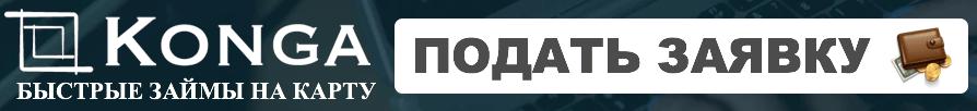 Картинка Подать онлайн заявку на займ в Конга