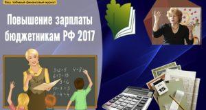 фото Повышение зарплаты бюджетникам России в 2017 году - Последние новости