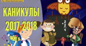 фотография Школьные каникулы 2017-2018 учебный год
