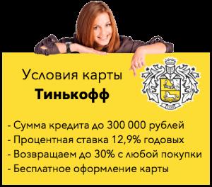фото Условия кредитной карты Тинькофф