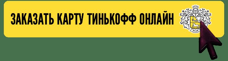 Закзать кредитную карту Тинькофф 120 дней онлайн