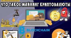 Что такое майнинг криптовалюты простыми словами