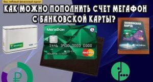 Как можно пополнить счет Мегафон с банковской карты