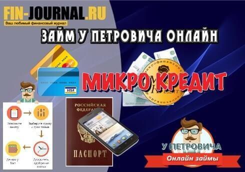 Займ У Петровича онлайн