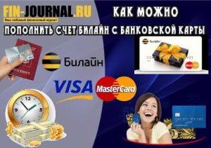 как можно пополнить счет Билайн с банковской карты