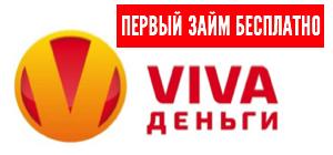Микрозайм Viva Деньги